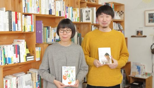 第4回 ON READING 黒田義隆さん 杏子さん