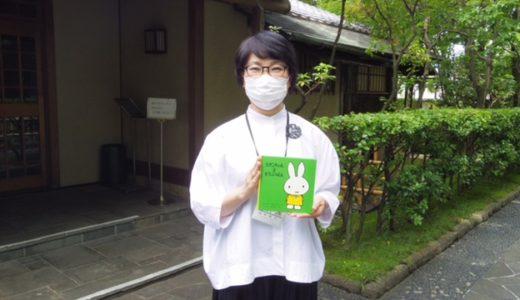 第5回 刈谷市美術館 学芸員 松本育子さん